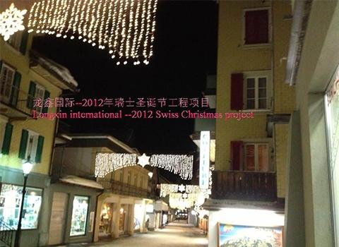 瑞士亮化工程案例